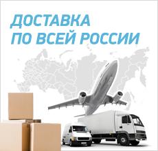 Доставка товаров по России