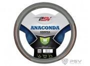 Оплётка на руль PSV ANACONDA (Серый) M