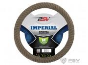 Оплётка на руль PSV IMPERIAL (Бежевый) M