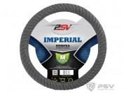 Оплётка на руль PSV IMPERIAL (Серый) M