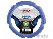 Оплётка на руль PSV PUMA (Синий) M