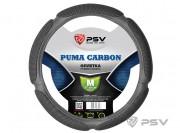 Оплётка на руль PSV PUMA CARBON (Серый) M