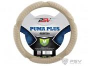 Оплётка на руль PSV PUMA PLUS (Бежевый) M