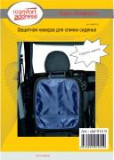 Защита спинки переднего сидения Серый