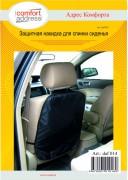 Защита спинки переднего сидения Черный