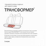 Клапан торцевой для сиденья заднего ряда универсальный (TRS/KL-002S BK)