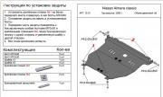 Защита картера Nissan Almera (Ниссан Альмера) Classic (V-все, 2006-) (Сталь 1,8 мм)